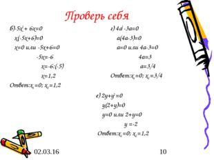 Проверь себя б)-5х2 + 6х=0 х(-5х+6)=0 х=0 или -5х+6=0 -5х=-6 х=-6:(-5) х=1,2