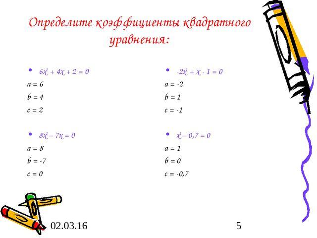 Определите коэффициенты квадратного уравнения: 6х2 + 4х + 2 = 0 а = 6 b = 4 c...