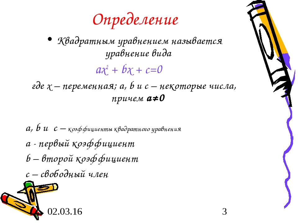 Определение Квадратным уравнением называется уравнение вида ах2 + bx + c=0 гд...