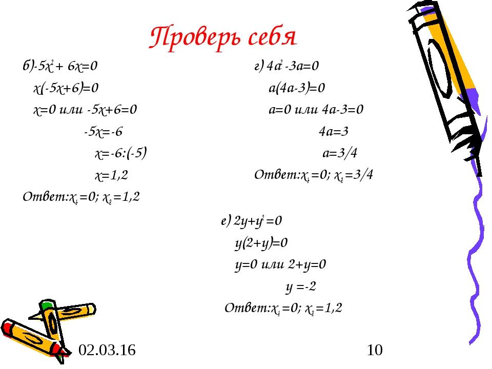 Проверь себя б)-5х2 + 6х=0 х(-5х+6)=0 х=0 или -5х+6=0 -5х=-6 х=-6:(-5) х=1,2...