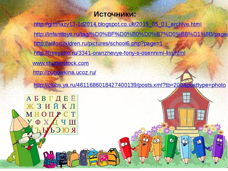 Источники: http://gimnazy13-1d2014.blogspot.co.uk/2015_05_01_archive.html htt...
