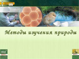 Методы изучения природы