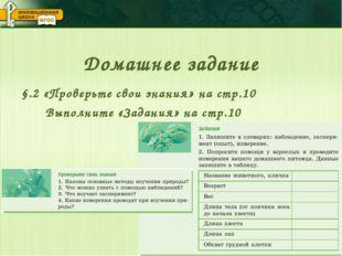 Домашнее задание §.2 «Проверьте свои знания» на стр.10 Выполните «Задания» на