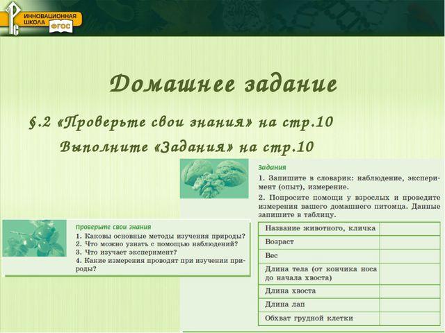 Домашнее задание §.2 «Проверьте свои знания» на стр.10 Выполните «Задания» на...