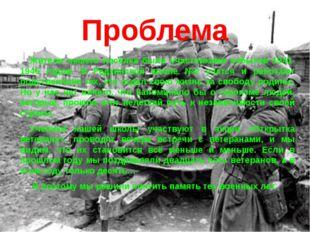 Проблема Жители нашего посёлка были участниками событий 1941-1945 годов. В Ре