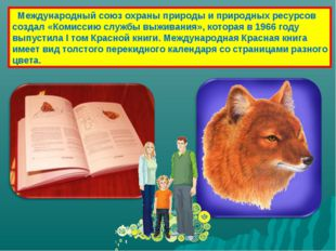 Международный союз охраны природы и природных ресурсов создал «Комиссию служ