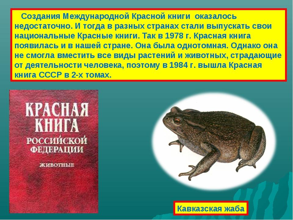 Создания Международной Красной книги оказалось недостаточно. И тогда в разны...
