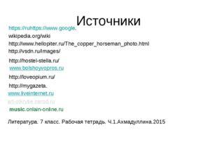 Источники https://ruhttps://www.google. wikipedia.org/wiki http://www.hellopi