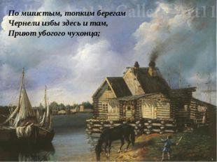 По мшистым, топким берегам Чернели избы здесь и там, Приют убогого чухонца;
