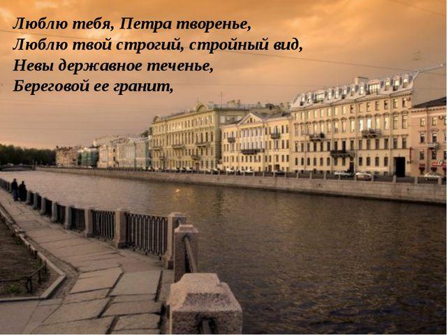 Люблю тебя, Петра творенье, Люблю твой строгий, стройный вид, Невы державное...
