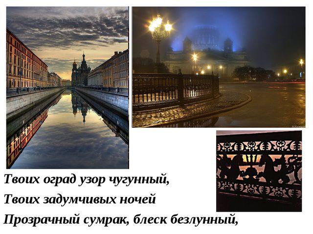 Твоих оград узор чугунный, Твоих задумчивых ночей Прозрачный сумрак, блеск бе...