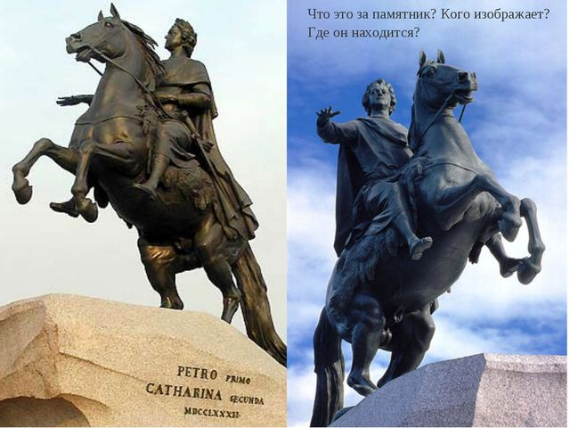 Что это за памятник? Кого изображает? Где он находится?