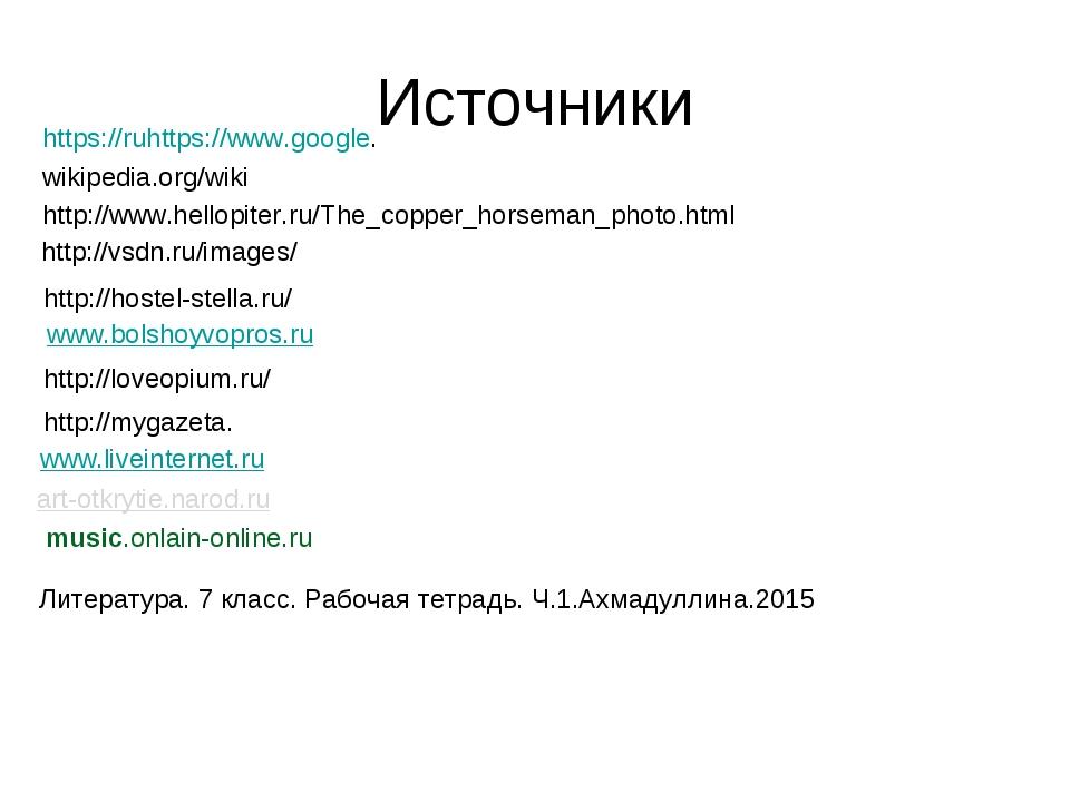 Источники https://ruhttps://www.google. wikipedia.org/wiki http://www.hellopi...
