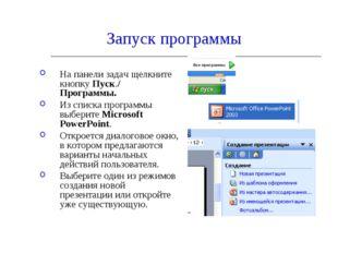 Запуск программы На панели задач щелкните кнопку Пуск./ Программы. Из списка