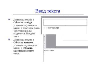Ввод текста Для ввода текста в Область слайда установите указатель мыши в тек