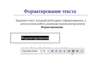 Форматирование текста Выделите текст, который необходимо отформатировать, а з