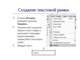 Создание текстовой рамки В меню Вставка выберите команду Надпись. Переместите