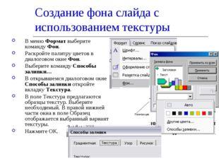 Создание фона слайда с использованием текстуры В меню Формат выберите команду