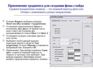 Применение градиента для создания фона слайда Градиент (градиентная заливка)