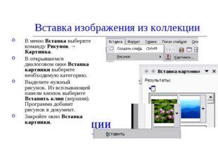 Вставка изображения из коллекции В меню Вставка выберите команду Рисунок → Ка