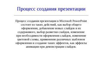 Процесс создания презентации Процесс создания презентации в Microsoft PowerPo