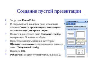 Создание пустой презентации Запустите PowerPoint. В открывшемся диалогом окне