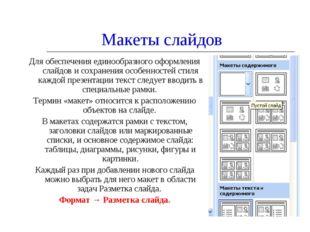 Макеты слайдов Для обеспечения единообразного оформления слайдов и сохранения