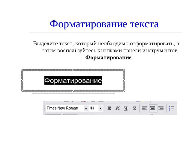 Форматирование текста Выделите текст, который необходимо отформатировать, а з...