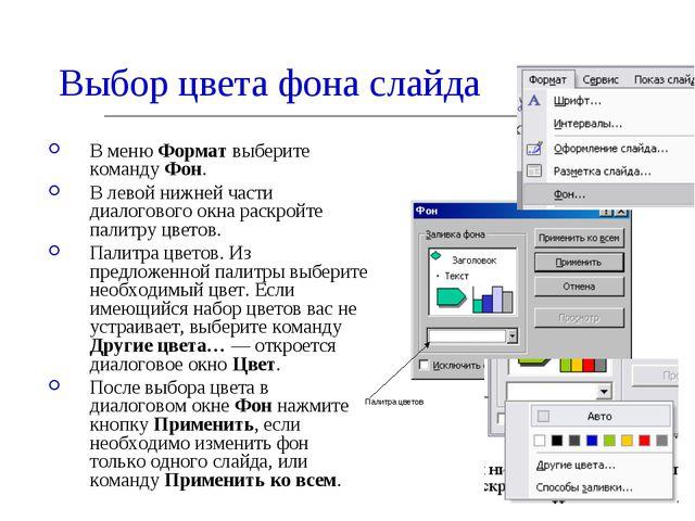 Выбор цвета фона слайда В меню Формат выберите команду Фон. В левой нижней ча...