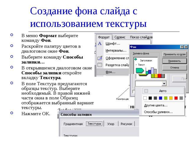 Создание фона слайда с использованием текстуры В меню Формат выберите команду...