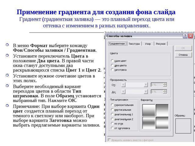 Применение градиента для создания фона слайда Градиент (градиентная заливка)...