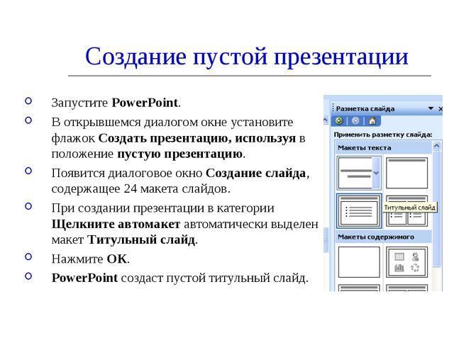 Создание пустой презентации Запустите PowerPoint. В открывшемся диалогом окне...