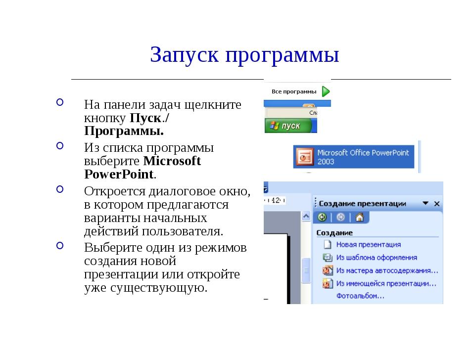 Запуск программы На панели задач щелкните кнопку Пуск./ Программы. Из списка...