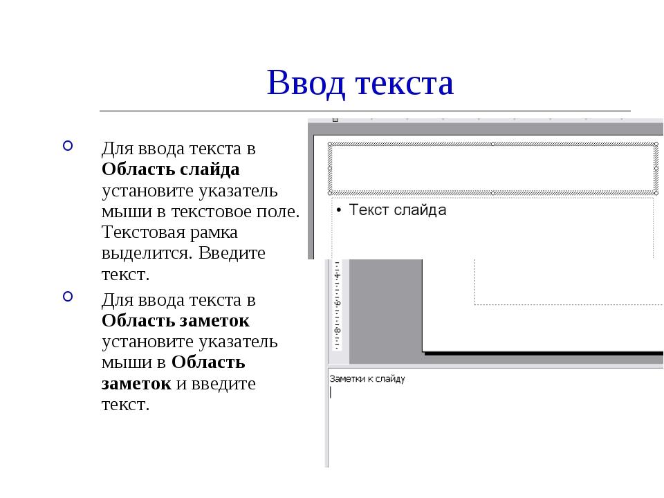 Ввод текста Для ввода текста в Область слайда установите указатель мыши в тек...