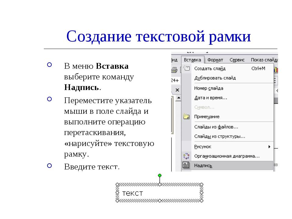 Создание текстовой рамки В меню Вставка выберите команду Надпись. Переместите...