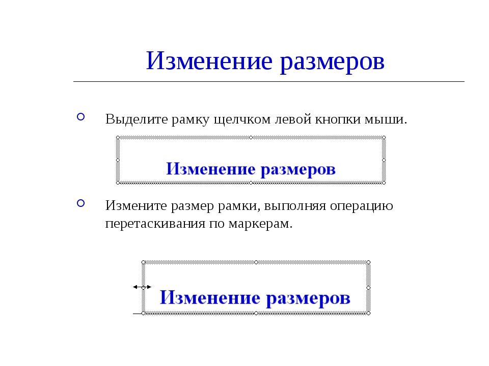 Изменение размеров Выделите рамку щелчком левой кнопки мыши. Измените размер...