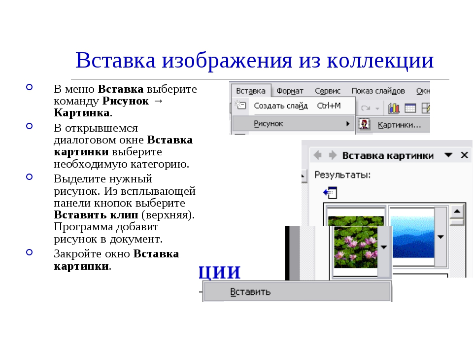 Вставка изображения из коллекции В меню Вставка выберите команду Рисунок → Ка...