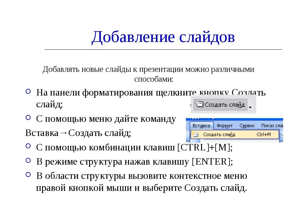 Добавление слайдов Добавлять новые слайды к презентации можно различными спос...