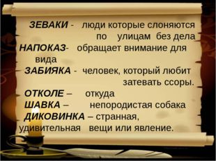 ЗЕВАКИ - люди которые слоняются по улицам без дела НАПОКАЗ- обращает внимание