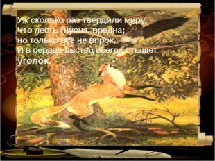 Ворона и Лисица Уж сколько раз твердили миру, Что лесть гнусна, вредна; но то