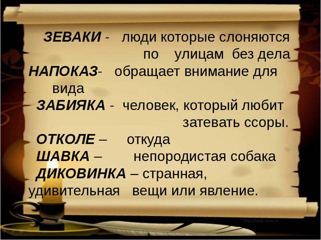 ЗЕВАКИ - люди которые слоняются по улицам без дела НАПОКАЗ- обращает внимание...