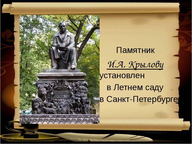 Памятник И.А. Крылову установлен в Летнем саду в Санкт-Петербурге