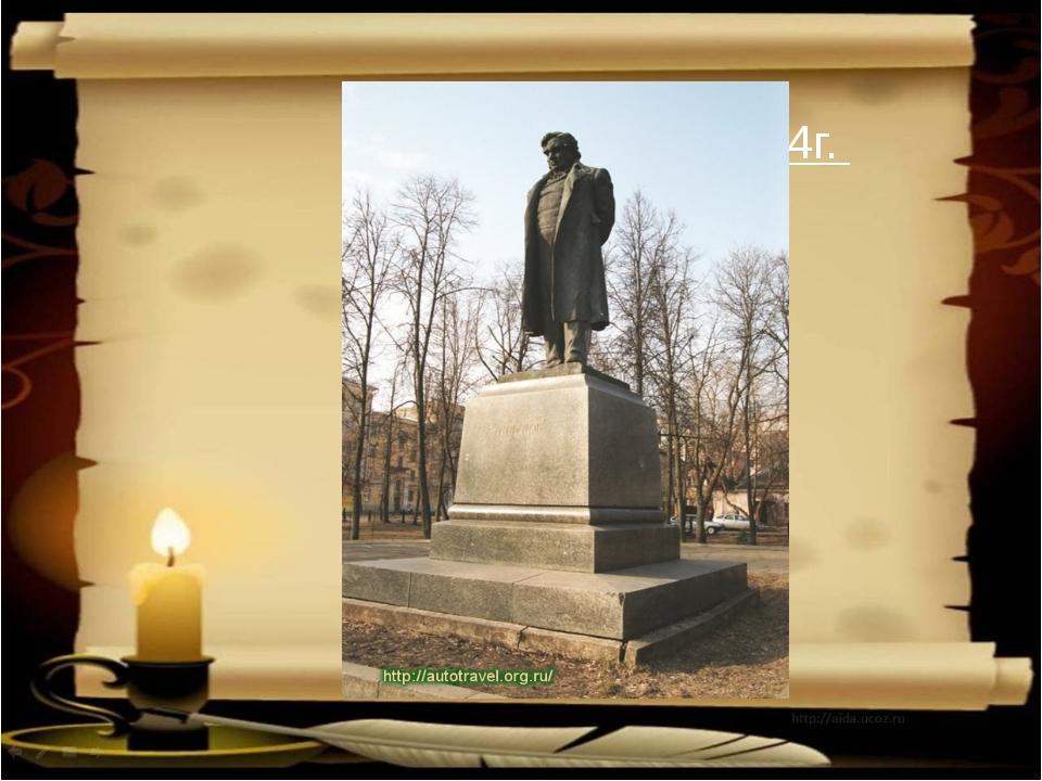 21 ноября 1844г.