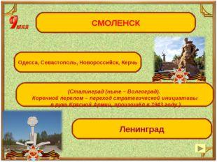 Этот российский город-герой отважно защищался и в Смутное время, и от войск Н