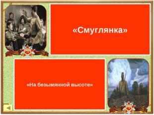 Боевая группа, состоящая из сибиряков-коммунистов, командованием младшего лей