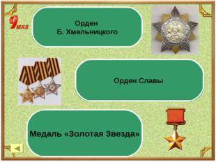 Как называется орден, которым награждали партизан за отличие в боях при освоб