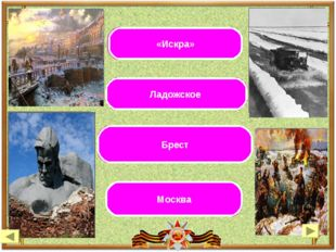 Как называлась операция по прорыву блокады Ленинграда ? «Искра» Какой город з