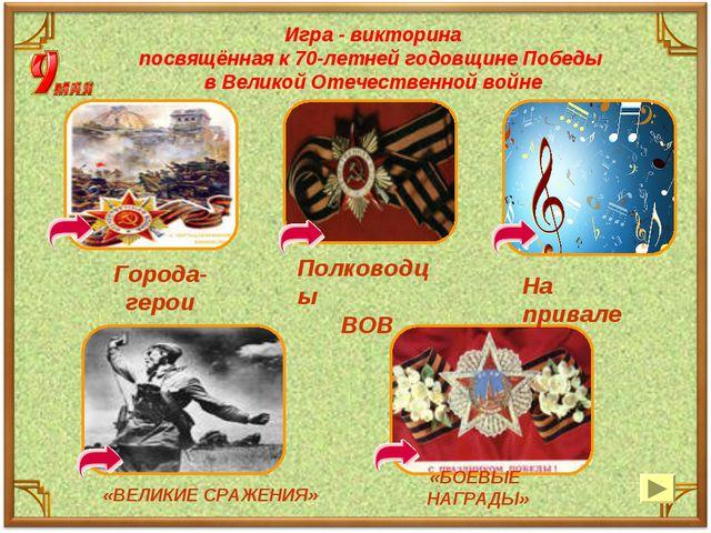 Игра - викторина посвящённая к 70-летней годовщине Победы в Великой Отечестве...