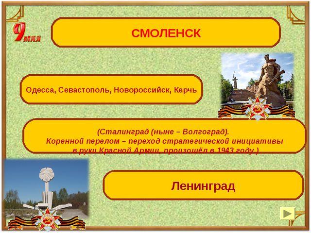 Этот российский город-герой отважно защищался и в Смутное время, и от войск Н...