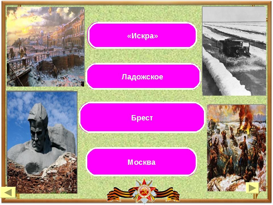 Как называлась операция по прорыву блокады Ленинграда ? «Искра» Какой город з...